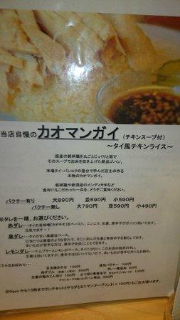 Tokyo Kaomangai: メニュー
