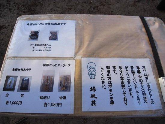 Kintaichi Onsen: 亀麿神社