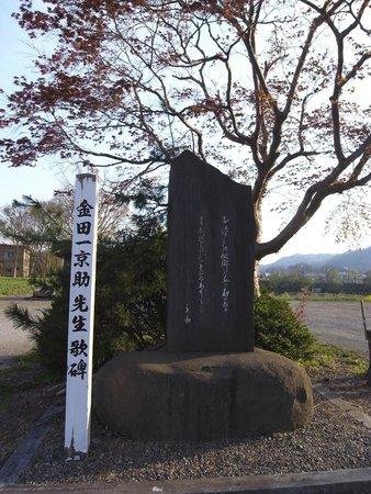 Kintaichi Onsen: 石碑