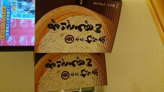 Waraya : udon