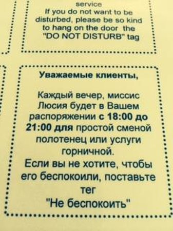 Adriatic Palace Hotel: translation of instruction should be better