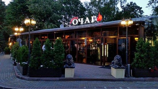 Novy Ochag