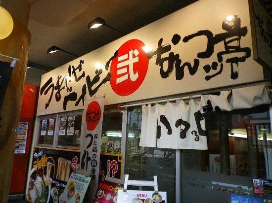 Nantsuttei Shinagawa: なんつッ亭