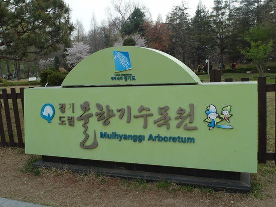 Osan, เกาหลีใต้: Entrance to the Arboretum