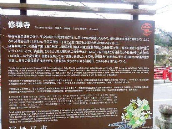 Shuzen-ji Temple : 修禅寺(しゅぜんじ)