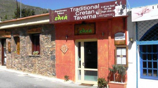"""Elia Traditional Cretan Taverna : Таверна """"Elia"""": Sellia, Плакиас"""