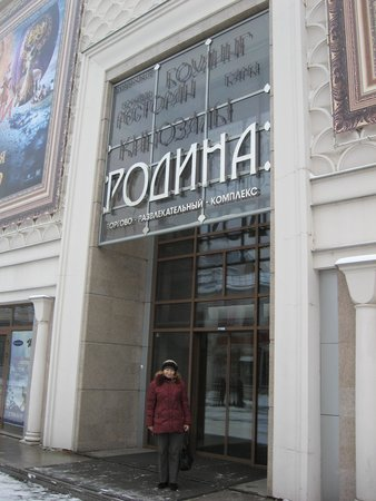 Movie Theater Rodina