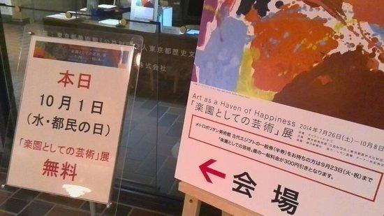 Tokyo Metropolitan Art Museum: 都民の日