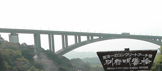 Myoban Onsen: 明礬温泉のアーチ橋