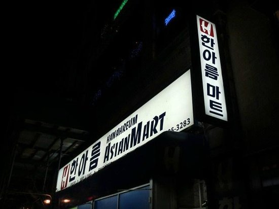 Han Ah Reum Supermarket