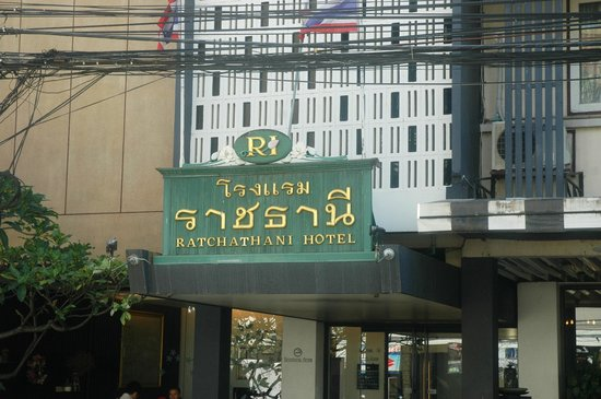 The Ratchathani Hotel and Restaurant: หน้าโรงแรม