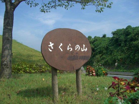 Sakura no yama Park : 入口看板