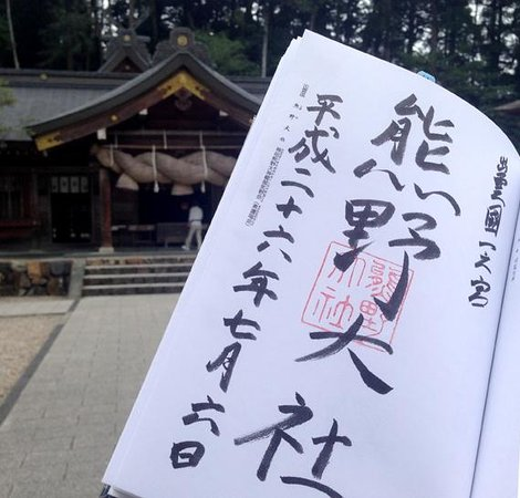 Kumano Taisha Shrine: 御朱印