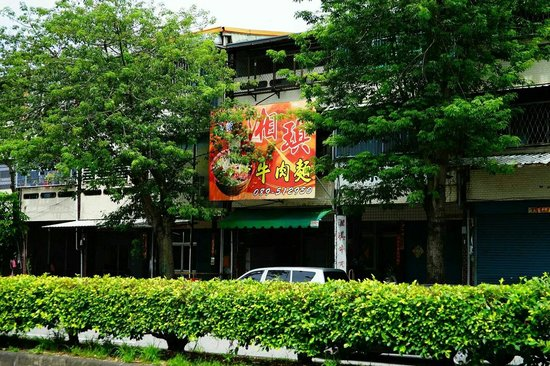 Xiang Qi Beef Noodles