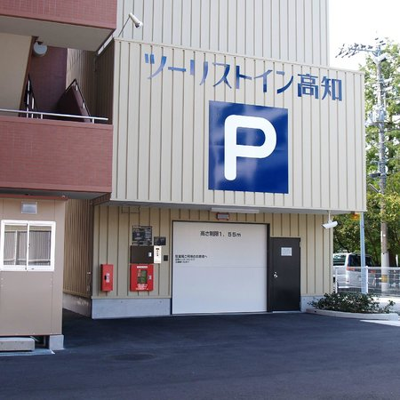 Tourist Inn Kochi: 立体駐車場