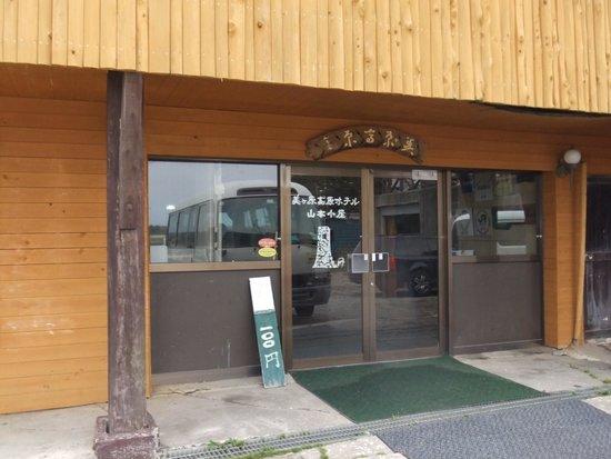 Utsukushigaharakogen Hotel Yamamotogoya: 玄関