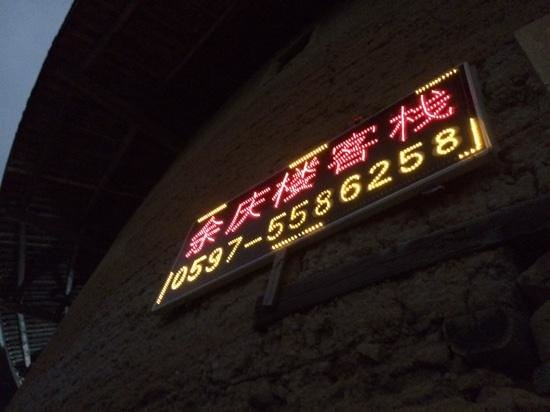 Yuqinglou Hostel: call in advance