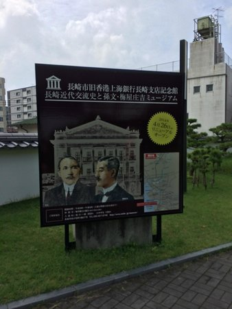 Nagasaki Museum of History and Culture: Museum