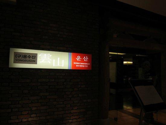 Yongsusan Taepyeongno Store: Entrance from basement