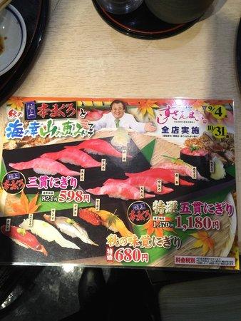 Sushizanmai Tsukijiekimae-ten: special price for toro
