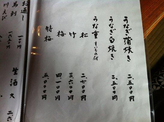 Furuhata: メニュー