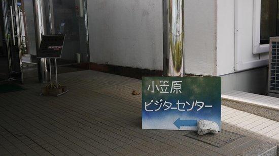 Ogasawara Visitor Center