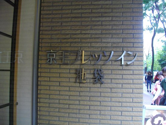 Keio Presso Inn Ikebukuro: ホテル入口