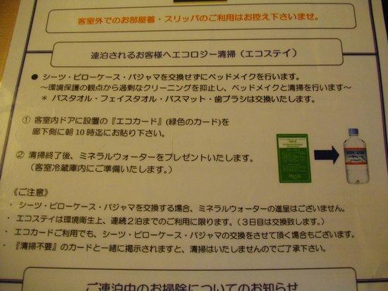 Keio Presso Inn Ikebukuro: ミネラルウォーターのサービス