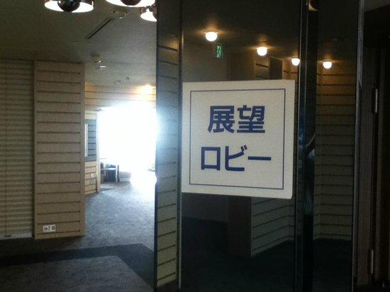 Shinjuku Sumitomo Building: 展望ロビー入口