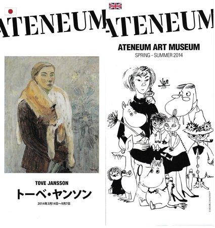 Ateneum Art Museum: パンフレット