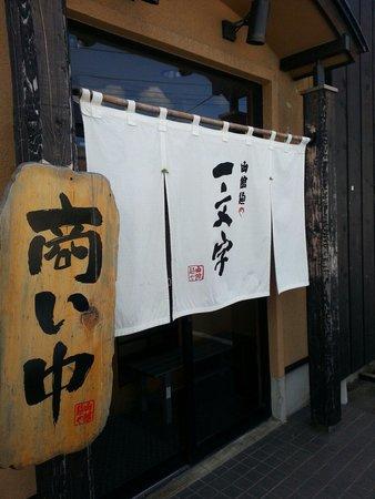 Hakodate Menya Ichimonji: 外観
