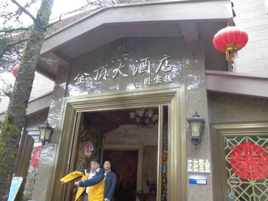 Golden Summit Hotel: 別棟入口