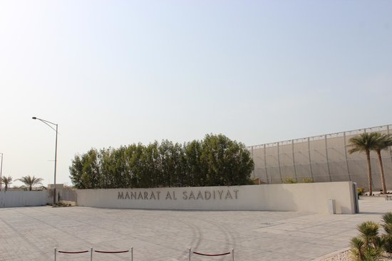 Manarat al Saadiyat: Entrada