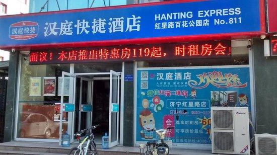 Hanting Express Ji'ning Hongxing Road Baihua Park