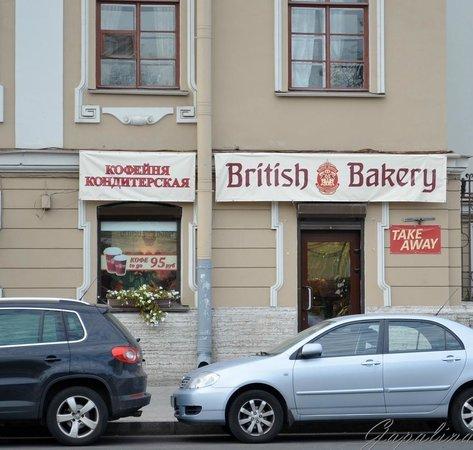 British Bakery: Британская кондитерская.