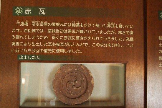 Castle Tower Local Museum of Wakamatsu Castle: 1