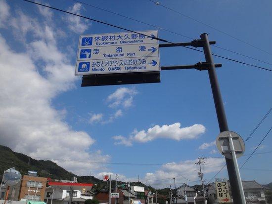 毒ガス資料館 - Picture of Okunoshima Island, Takehara - TripAdvisor