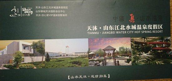 Guan County, China: Фотоснимок №2 с брошюры отеля