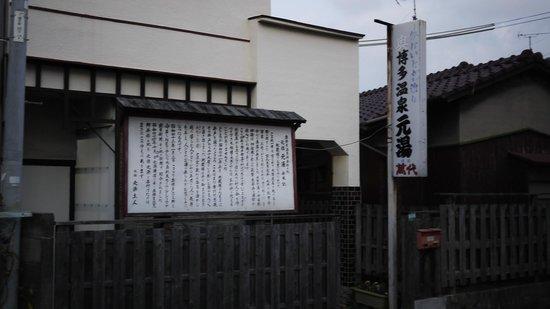 Hakata Onsen