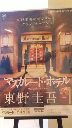Royal Park Hotel The Fukuoka: ポスター(東野圭吾の小説)