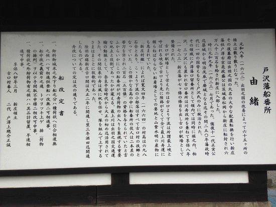 戸澤藩船番所
