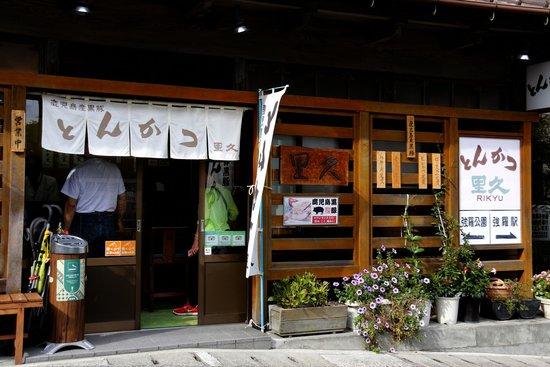 Tonkatsu Rikyu: Ægte japansk