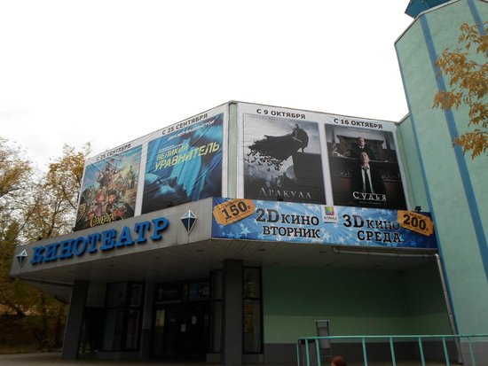 Almaz Cinema