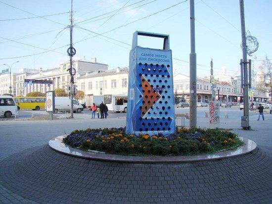 Памятник терке в екатеринбурге брусчатка гранитная цена за м2 в спб