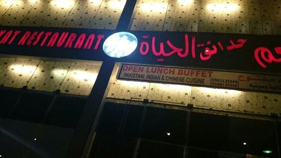 AL Hayat Restaurant