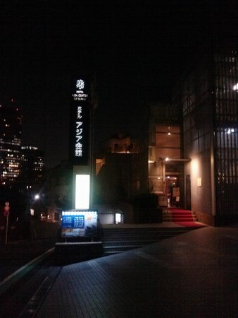 Hotel Asia Center of Japan: The hotel at night.
