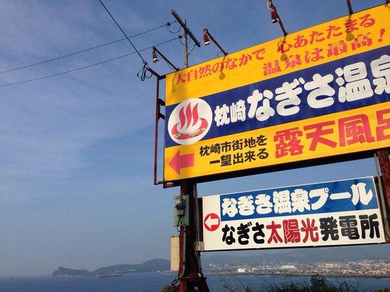 Makurazaki Nagisa Onsen : 国道沿いの看板が目印