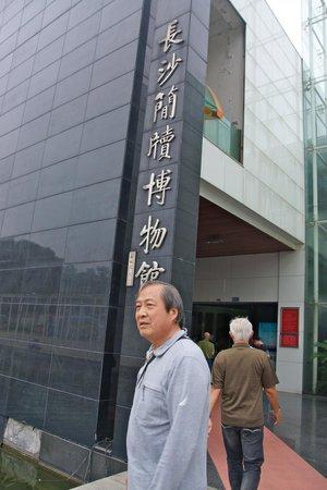 Changsha Bamboo Slips Museum: At the Changsha Jiandu Museum