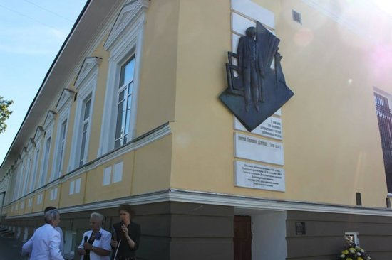 Sergei Diaghilev Museum