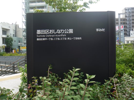 Oshinari Park